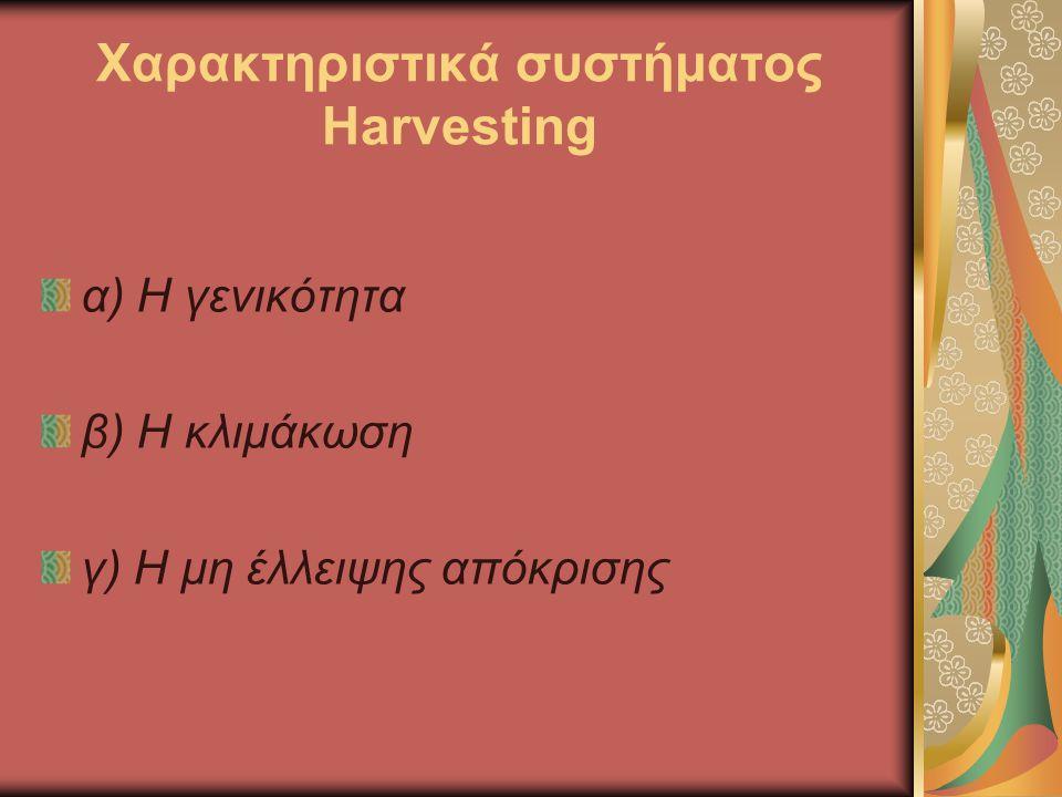 Χαρακτηριστικά συστήματος Harvesting α) Η γενικότητα β) Η κλιμάκωση γ) Η μη έλλειψης απόκρισης