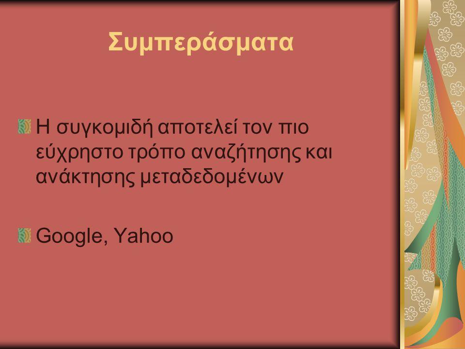Συμπεράσματα Η συγκομιδή αποτελεί τον πιο εύχρηστο τρόπο αναζήτησης και ανάκτησης μεταδεδομένων Google, Yahoo