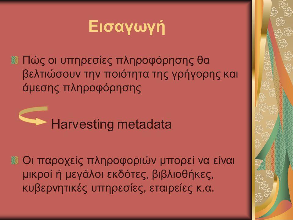 Μειονεκτήματα Δεν ανανεώνονται συχνά οι εγγραφές (update) Σε βάθος χρόνου, η κεντρική βάση μπορεί να απαιτήσει τεράστιες διαστάσεις (κλιμάκωση) Πλεονεκτήματα & μειονεκτήματα Harvesting