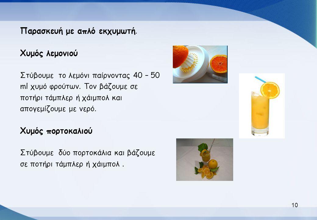 Παρασκευή με απλό εκχυμωτή.Χυμός λεμονιού Στύβουμε το λεμόνι παίρνοντας 40 – 50 ml χυμό φρούτων.