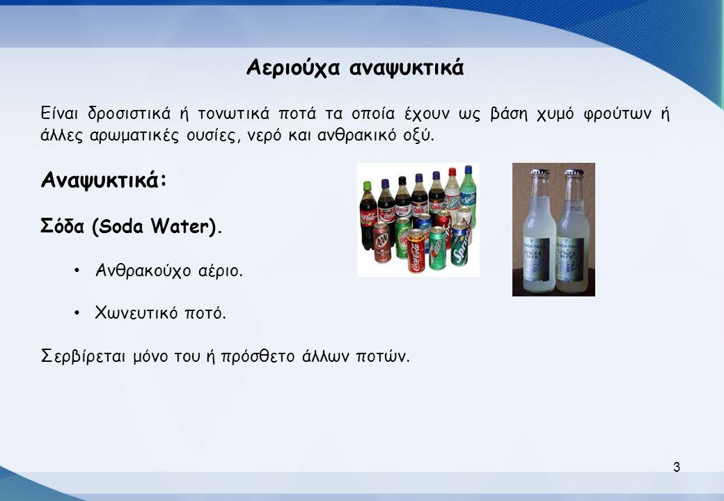 Αεριούχα αναψυκτικά Είναι δροσιστικά ή τονωτικά ποτά τα οποία έχουν ως βάση χυμό φρούτων ή άλλες αρωματικές ουσίες, νερό και ανθρακικό οξύ.