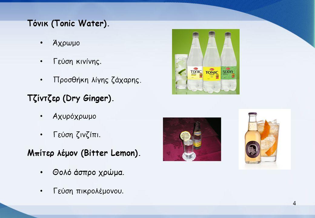 Σιρόπια – Syrups Είναι συμπυκνωμένοι χυμοί φρούτων Η κύρια χρησιμοποίηση αυτών των συμπυκνωμένων χυμών φρούτων είναι σαν βάση για την παρασκευή κοκτέιλ, παγωτών και φρούτων σε κύπελλο.