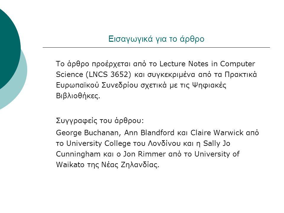 Εισαγωγικά για το άρθρο Το άρθρο προέρχεται από το Lecture Notes in Computer Science (LNCS 3652) και συγκεκριμένα από τα Πρακτικά Ευρωπαϊκού Συνεδρίου σχετικά με τις Ψηφιακές Βιβλιοθήκες.