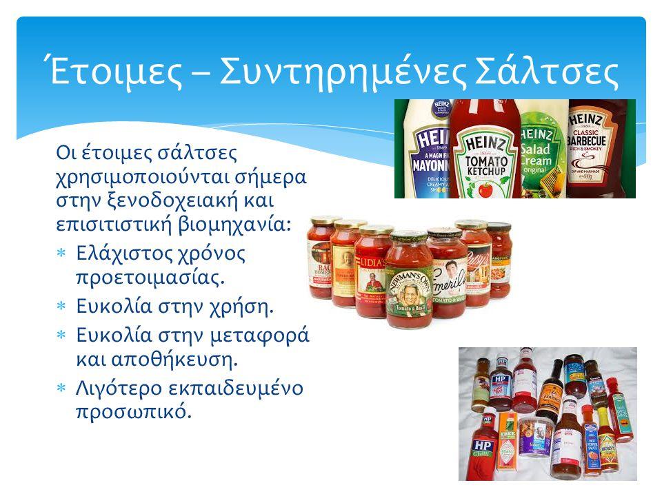 Έτοιμες – Συντηρημένες Σάλτσες Οι έτοιμες σάλτσες χρησιμοποιούνται σήμερα στην ξενοδοχειακή και επισιτιστική βιομηχανία:  Ελάχιστος χρόνος προετοιμασίας.