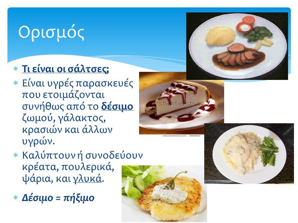 Ορισμός  Τι είναι οι σάλτσες;  Είναι υγρές παρασκευές που ετοιμάζονται συνήθως από το δέσιμο ζωμού, γάλακτος, κρασιών και άλλων υγρών.