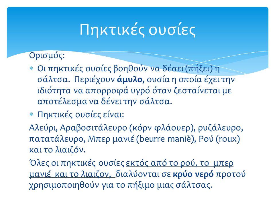 Ρου - Roux Ορισμός: Το ρου αποτελείται από ίσες ποσότητες αλευριού και λίπους ψημένες μαζί.