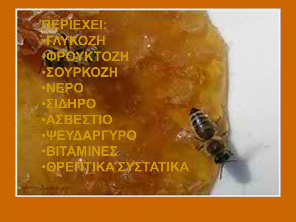 ΣΥΓΚΟΜΙΔΗ ΜΕΛΙΟΥ Μάζεμα κηρήθρων Τοποθέτηση στο μελιτοεξαγωγέα Τοποθέτηση σε βάζα