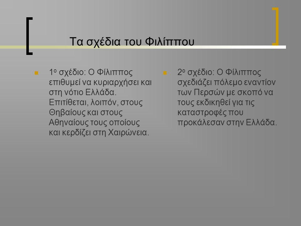 Τα σχέδια του Φιλίππου 1 ο σχέδιο: Ο Φίλιππος επιθυμεί να κυριαρχήσει και στη νότιο Ελλάδα.
