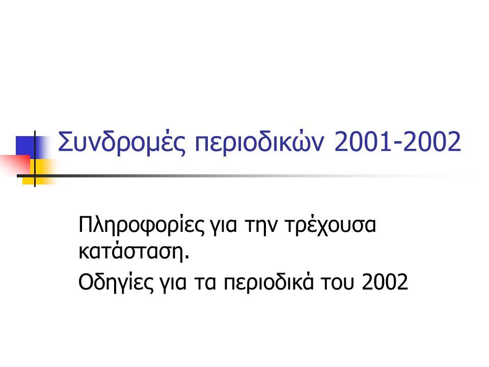 Συνδρομές περιοδικών 2001-2002 Πληροφορίες για την τρέχουσα κατάσταση.