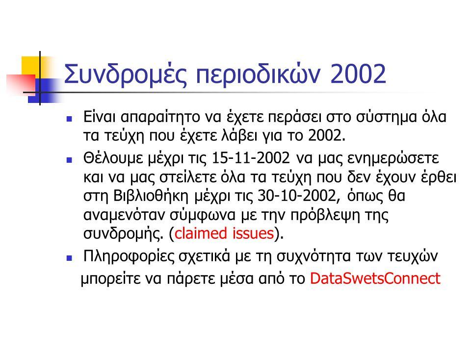 Συνδρομές περιοδικών 2002 Είναι απαραίτητο να έχετε περάσει στο σύστημα όλα τα τεύχη που έχετε λάβει για το 2002. Θέλουμε μέχρι τις 15-11-2002 να μας