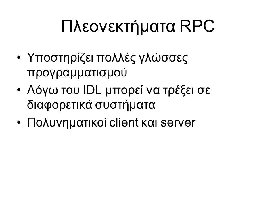 Πλεονεκτήματα RPC Υποστηρίζει πολλές γλώσσες προγραμματισμού Λόγω του IDL μπορεί να τρέξει σε διαφορετικά συστήματα Πολυνηματικοί client και server