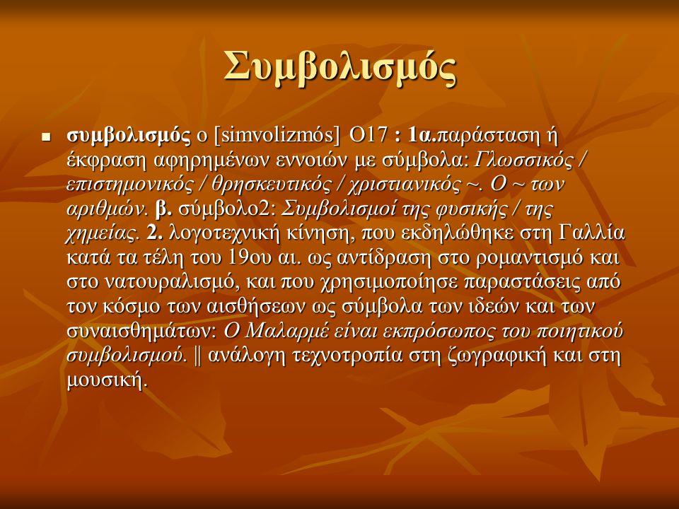 Συμβολισμός συμβολισμός ο [simvolizmós] Ο17 : 1α.παράσταση ή έκφραση αφηρημένων εννοιών με σύμβολα: Γλωσσικός / επιστημονικός / θρησκευτικός / χριστια