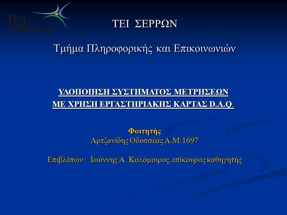 ΤΕΙ ΣΕΡΡΩΝ Τμήμα Πληροφορικής και Επικοινωνιών Φοιτητής Αρτζανίδης Οδυσσέας Α.Μ:1697 Επιβλέπων : Ιωάννης Α. Καλόμοιρος, επίκουρος καθηγητής ΥΛΟΠΟΙΗΣΗ