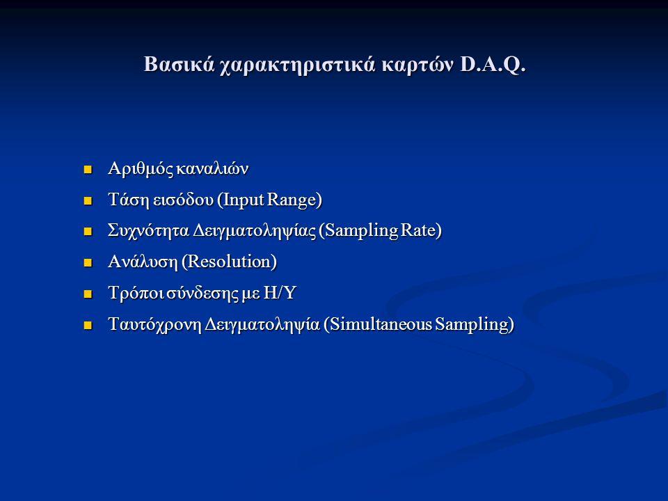 Βασικά χαρακτηριστικά καρτών D.A.Q. Αριθμός καναλιών Αριθμός καναλιών Τάση εισόδου (Input Range) Τάση εισόδου (Input Range) Συχνότητα Δειγματοληψίας (