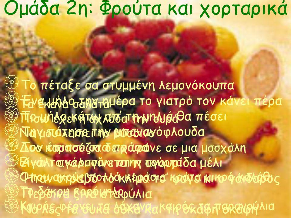 Ομάδα 2η: Φρούτα και χορταρικά ΤΤ α έκανα σαλάτα ΠΠ ίσω έχει η αχλάδα την ουρά ΝΝ α μου λείπει το βύσσινο ΔΔ υο καρπούζια δε χωράνε σε μια μασ