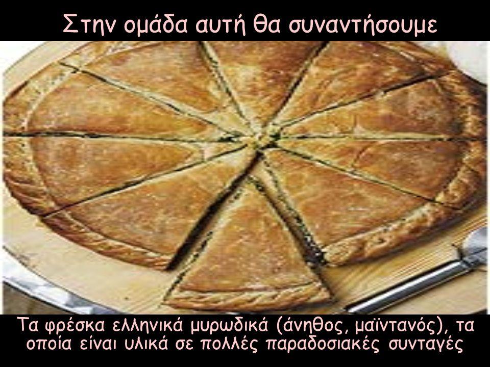 Τα φρέσκα ελληνικά μυρωδικά (άνηθος, μαϊντανός), τα οποία είναι υλικά σε πολλές παραδοσιακές συνταγές Στην ομάδα αυτή θα συναντήσουμε