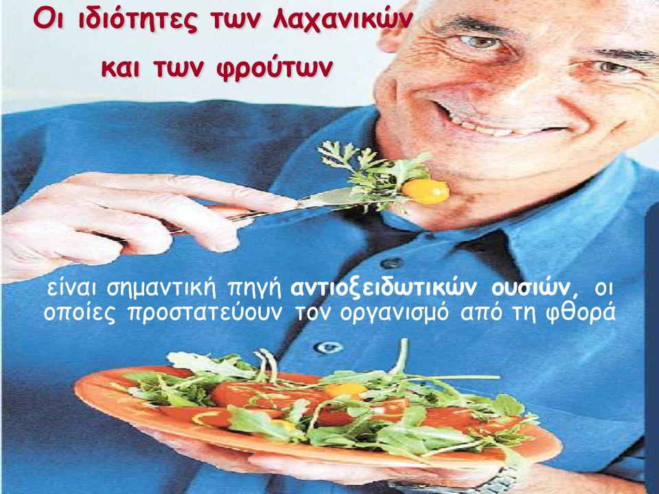 είναι σημαντική πηγή αντιοξειδωτικών ουσιών, οι οποίες προστατεύουν τον οργανισμό από τη φθορά Ο ΟΟ Οι ιδιότητες των λαχανικών και των φρούτων