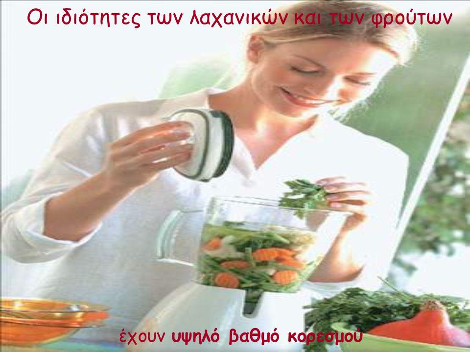 έχουν υψηλό βαθμό κορεσμού Οι ιδιότητες των λαχανικών και των φρούτων
