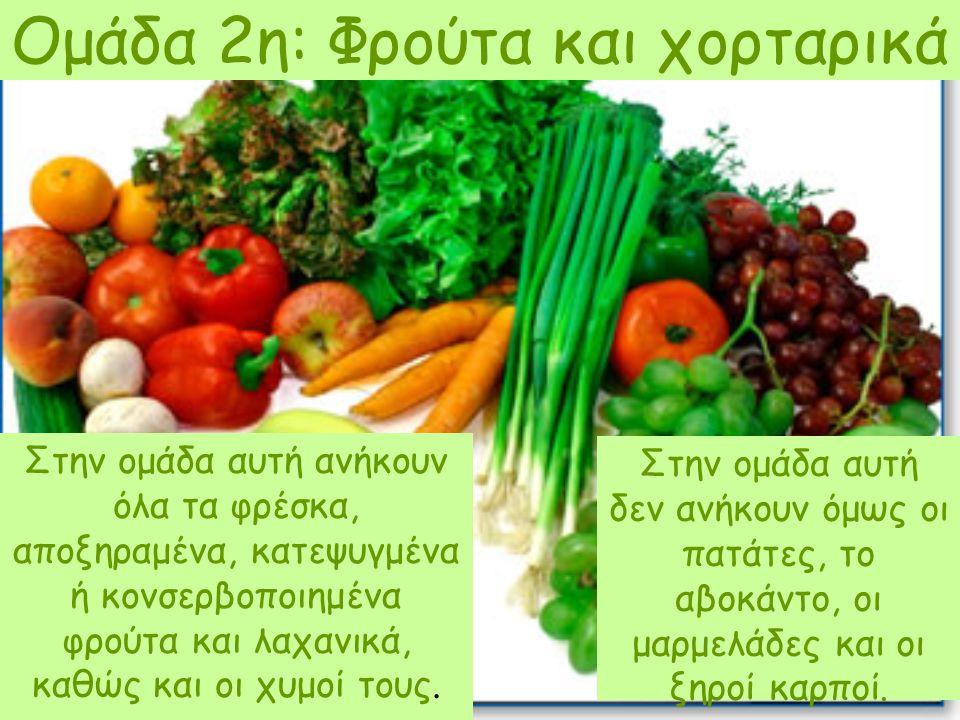 Ομάδα 2η: Φρούτα και χορταρικά Στην ομάδα αυτή ανήκουν όλα τα φρέσκα, αποξηραμένα, κατεψυγμένα ή κονσερβοποιημένα φρούτα και λαχανικά, καθώς και οι χυ