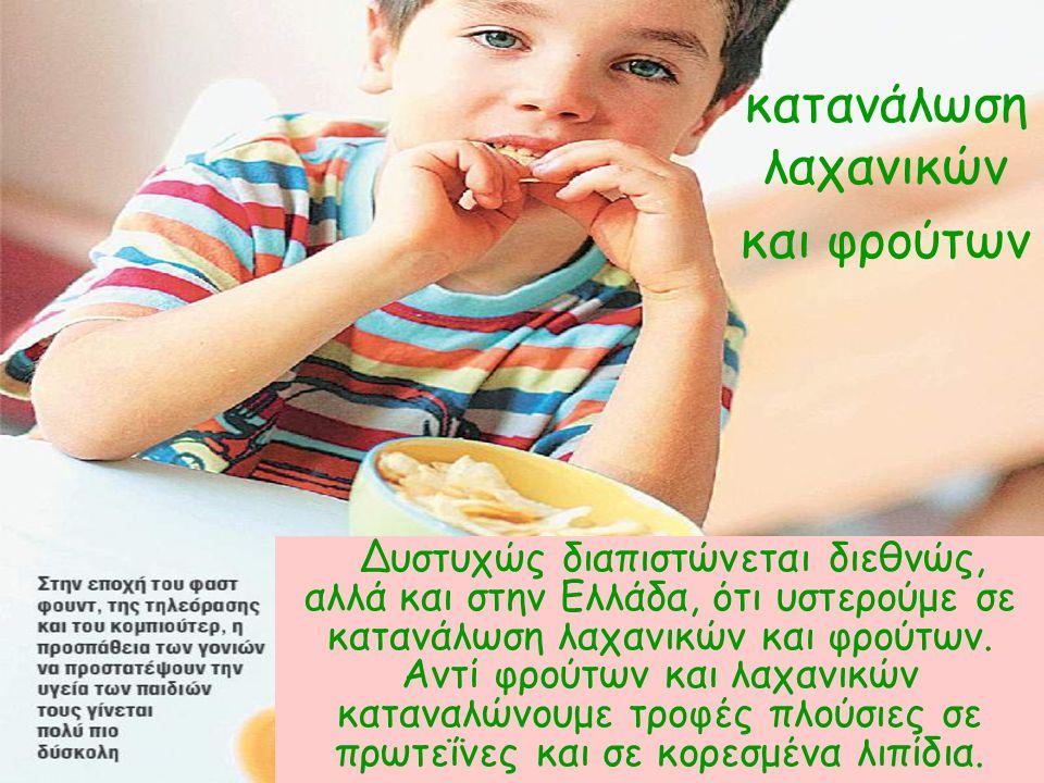 Δυστυχώς διαπιστώνεται διεθνώς, αλλά και στην Ελλάδα, ότι υστερούμε σε κατανάλωση λαχανικών και φρούτων. Αντί φρούτων και λαχανικών καταναλώνουμε τροφ