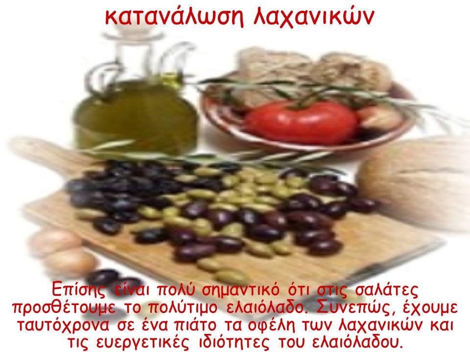 Επίσης είναι πολύ σημαντικό ότι στις σαλάτες προσθέτουμε το πολύτιμο ελαιόλαδο. Συνεπώς, έχουμε ταυτόχρονα σε ένα πιάτο τα οφέλη των λαχανικών και τις