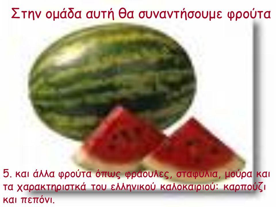 Στην ομάδα αυτή θα συναντήσουμε φρούτα 5. και άλλα φρούτα όπως φράουλες, σταφύλια, μούρα και τα χαρακτηριστκά του ελληνικού καλοκαιριού: καρπούζι και