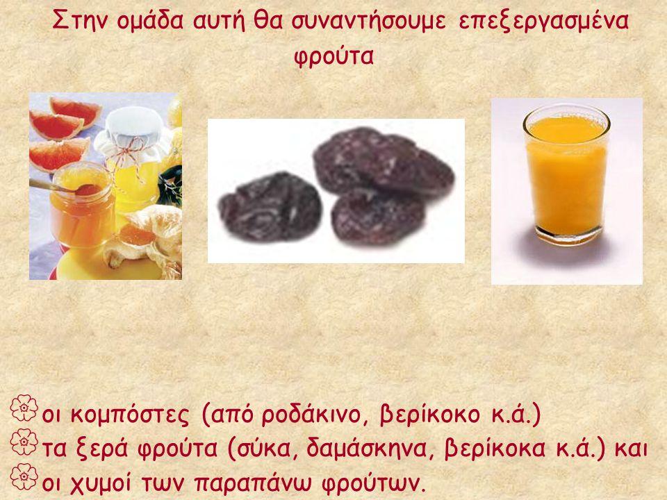 οο ι κομπόστες (από ροδάκινο, βερίκοκο κ.ά.) ττ α ξερά φρούτα (σύκα, δαμάσκηνα, βερίκοκα κ.ά.) και οο ι χυμοί των παραπάνω φρούτων. Στην ομάδα α