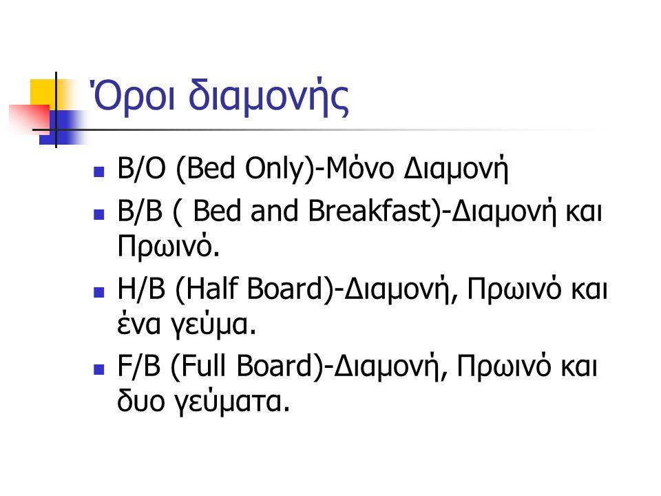 Όροι διαμονής Β/Ο (Bed Only)-Μόνο Διαμονή B/B ( Bed and Breakfast)-Διαμονή και Πρωινό. H/B (Half Board)-Διαμονή, Πρωινό και ένα γεύμα. F/B (Full Board