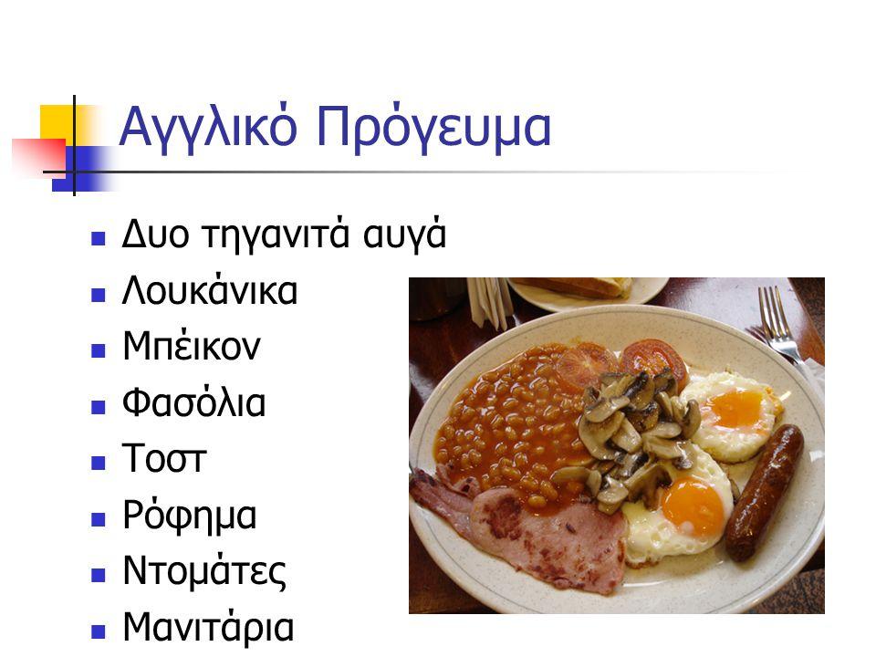 Αγγλικό Πρόγευμα Δυο τηγανιτά αυγά Λουκάνικα Μπέικον Φασόλια Τοστ Ρόφημα Ντομάτες Μανιτάρια