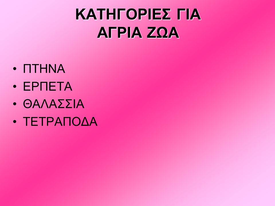ΓΑΖΕΛΑ Η Γαζέλα (Gazella) αποτελεί γένος Θηλαστικών της τάξης των Αρτιοδάκτυλων και της οικογένειας των Βοοειδών και της υποοικογένειας Αντιλοπίνες.