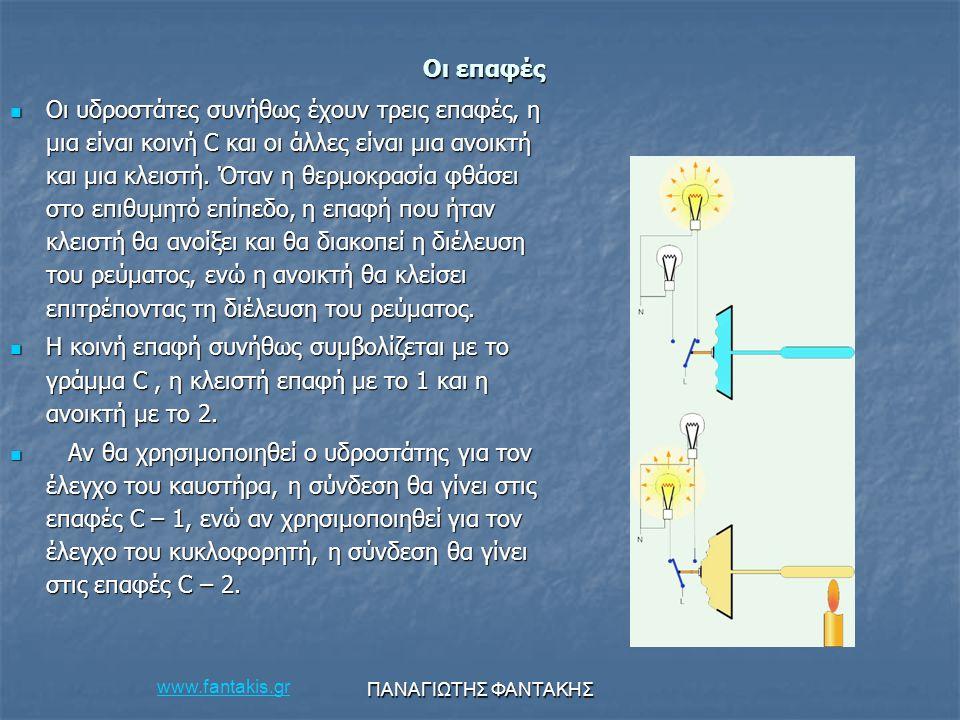 www.fantakis.gr ΠΑΝΑΓΙΩΤΗΣ ΦΑΝΤΑΚΗΣ Οι επαφές Οι επαφές Οι υδροστάτες συνήθως έχουν τρεις επαφές, η μια είναι κοινή C και οι άλλες είναι μια ανοικτή κ