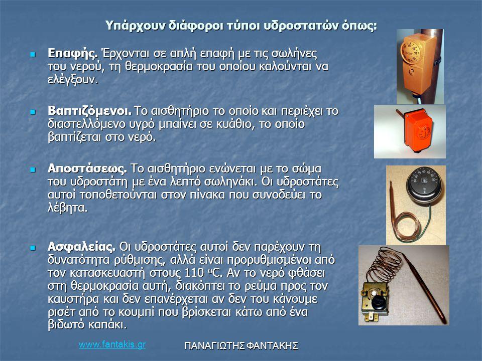 www.fantakis.gr ΠΑΝΑΓΙΩΤΗΣ ΦΑΝΤΑΚΗΣ Υπάρχουν διάφοροι τύποι υδροστατών όπως: Επαφής. Έρχονται σε απλή επαφή με τις σωλήνες του νερού, τη θερμοκρασία τ