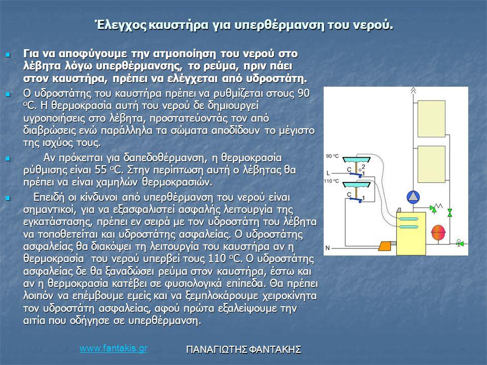 www.fantakis.gr ΠΑΝΑΓΙΩΤΗΣ ΦΑΝΤΑΚΗΣ Έλεγχος καυστήρα για υπερθέρμανση του νερού. Για να αποφύγουμε την ατμοποίηση του νερού στο λέβητα λόγω υπερθέρμαν