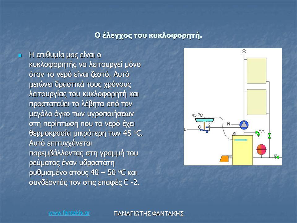 www.fantakis.gr ΠΑΝΑΓΙΩΤΗΣ ΦΑΝΤΑΚΗΣ Ο έλεγχος του κυκλοφορητή. Η επιθυμία μας είναι ο κυκλοφορητής να λειτουργεί μόνο όταν το νερό είναι ζεστό. Αυτό μ