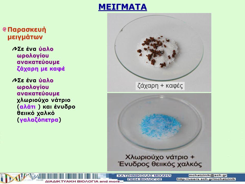 ΜΕΙΓΜΑΤΑ Παρασκευή μειγμάτων σωλήνες γεμάτοι με νερόΔιαλύτης 6 δοκιμαστικοί σωλήνες γεμάτοι μέχρι τη μέση με νερό = Διαλύτης προσθέσαμε υλικά διαλυμένη ουσία Σε κάθε δοκιμαστικό σωλήνα προσθέσαμε τα παρακάτω υλικά = διαλυμένη ουσία: Άμμο Ζάχαρη Λάδι Κρασί Μελάνι Αλάτι υδατικά μείγματαδιαλύτηςνερό Έχουμε παρασκευάσει 6 υδατικά μείγματα γιατί ο διαλύτης είναι το νερό