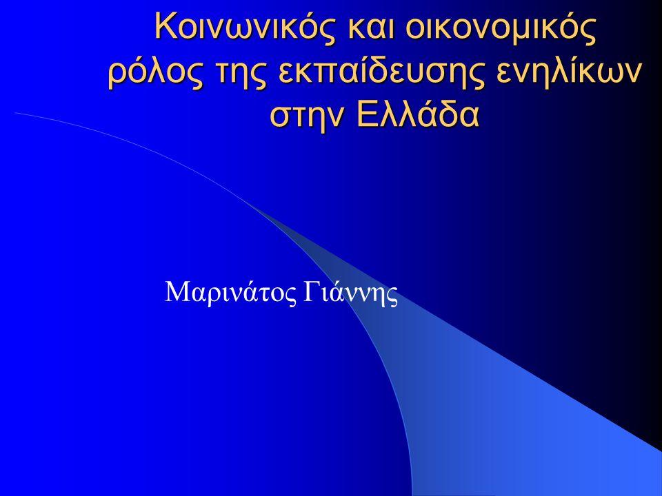 Κοινωνικός και οικονομικός ρόλος της εκπαίδευσης ενηλίκων στην Ελλάδα Μαρινάτος Γιάννης