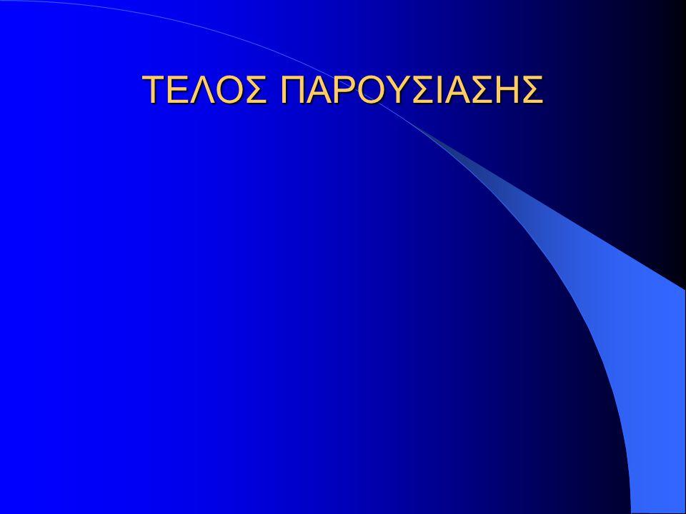 Η στρατηγική της κοινωνικής και επαγγελματικής ένταξης και της αντιμετώπισης του αποκλεισμού.