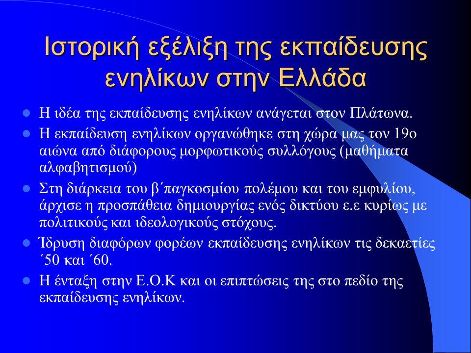 Περιεχόμενα Ιστορική εξέλιξη της εκπαίδευσης ενηλίκων στην Ελλάδα. Η εκπαίδευση ενηλίκων στις σύγχρονες κοινωνικο-οικονομικές, πολιτικές και πολιτισμι