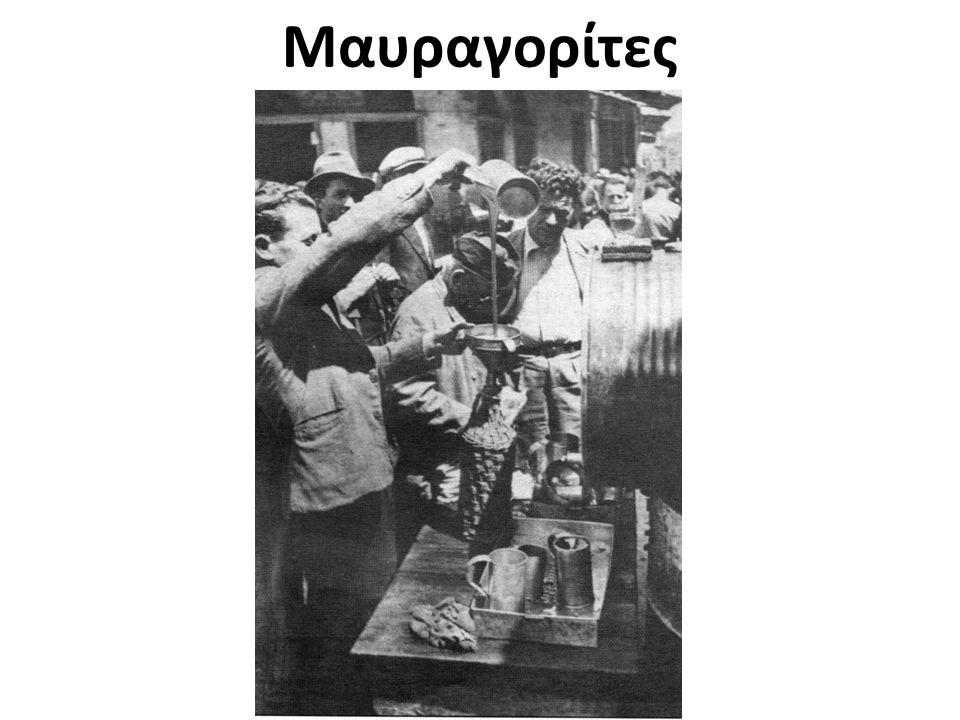 Μαυραγορίτες