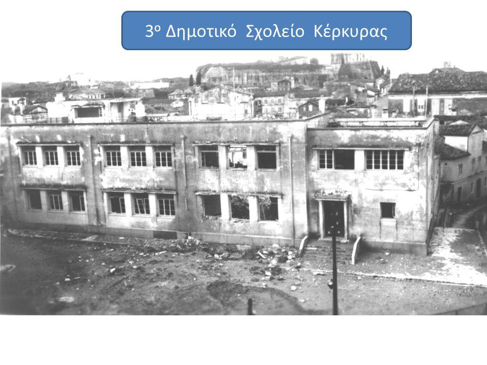 3 ο Δημοτικό Σχολείο Κέρκυρας