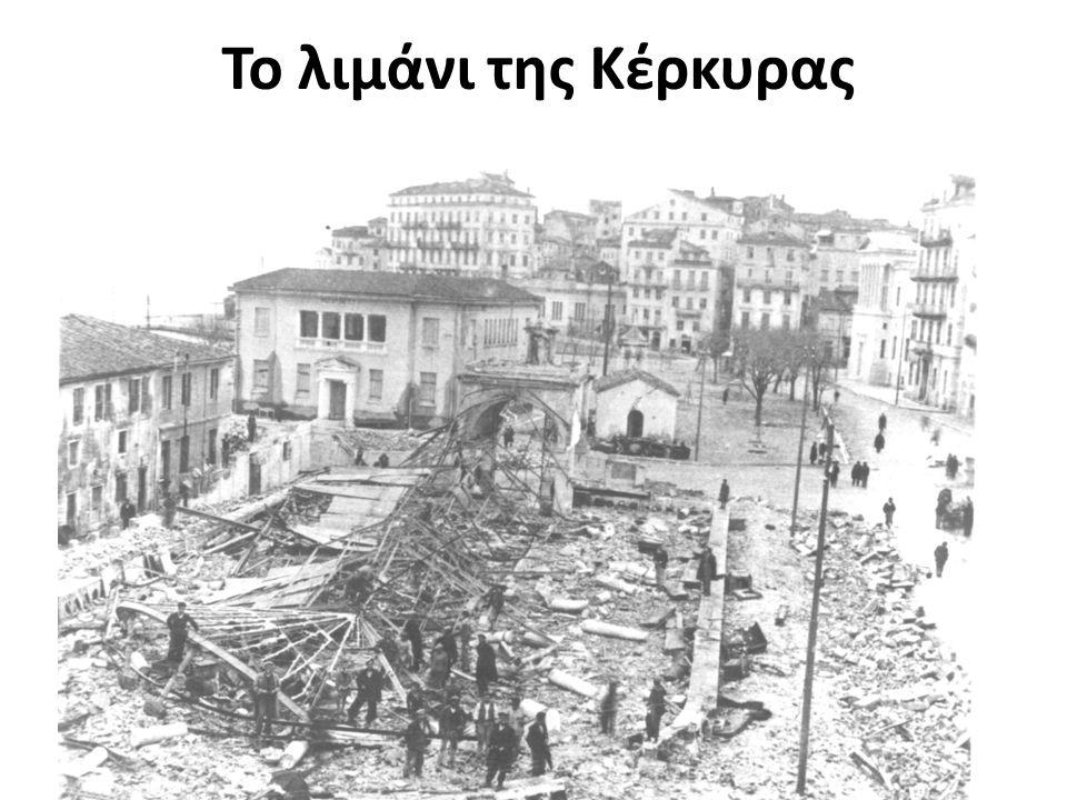 Το λιμάνι της Κέρκυρας