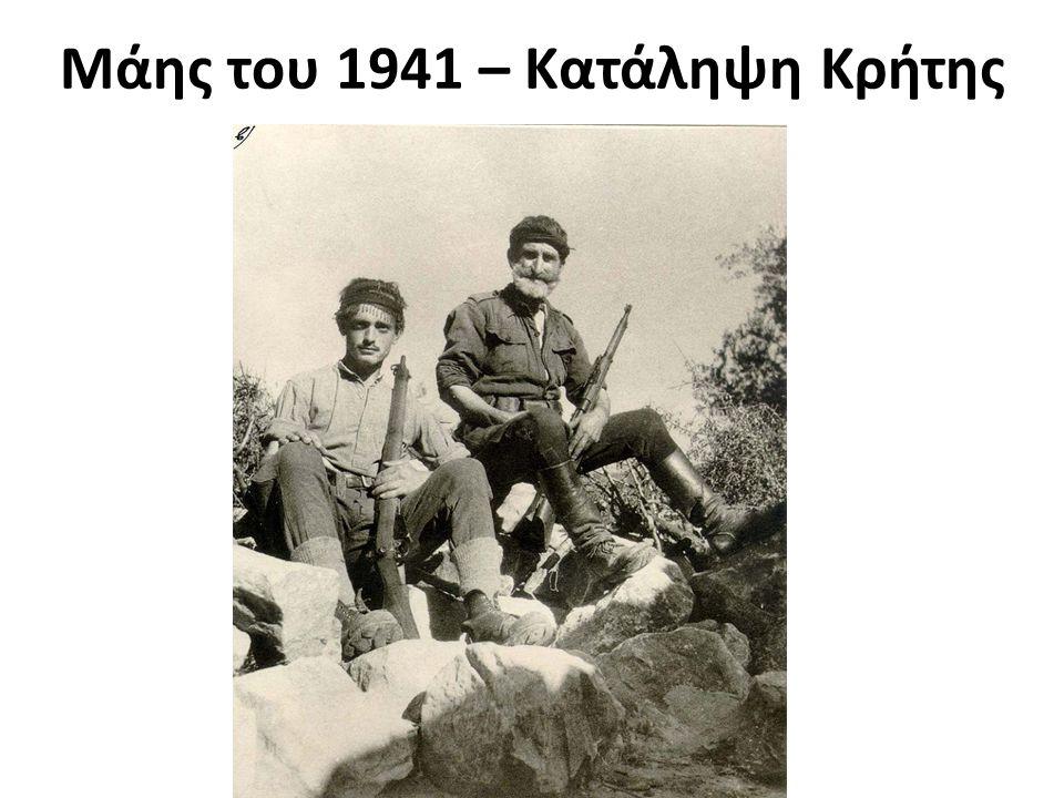 Μάης του 1941 – Κατάληψη Κρήτης
