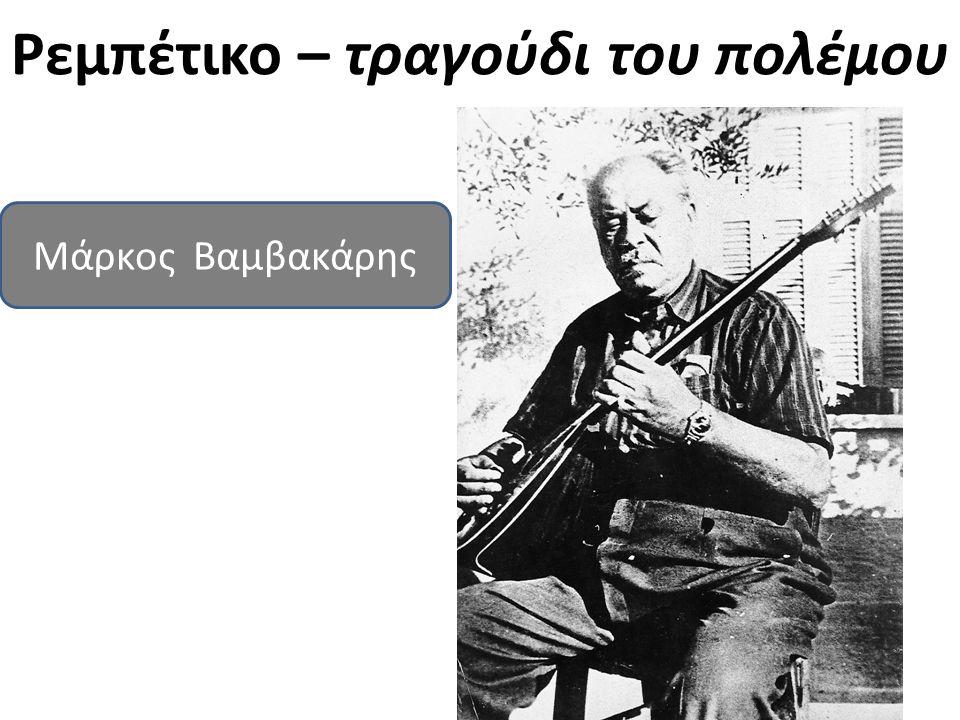 Ρεμπέτικο – τραγούδι του πολέμου Μάρκος Βαμβακάρης