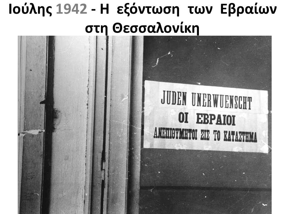 Ιούλης 1942 - Η εξόντωση των Εβραίων στη Θεσσαλονίκη