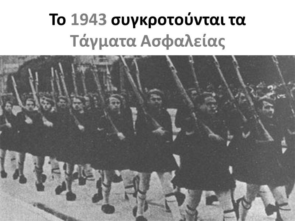 Το 1943 συγκροτούνται τα Τάγματα Ασφαλείας