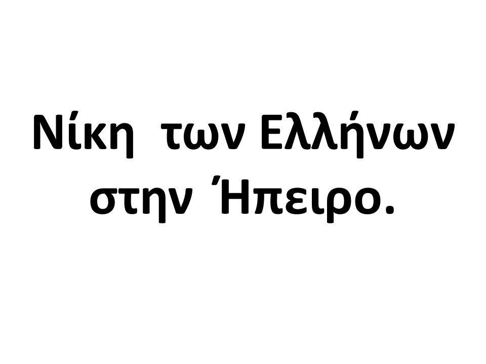 Νίκη των Ελλήνων στην Ήπειρο.