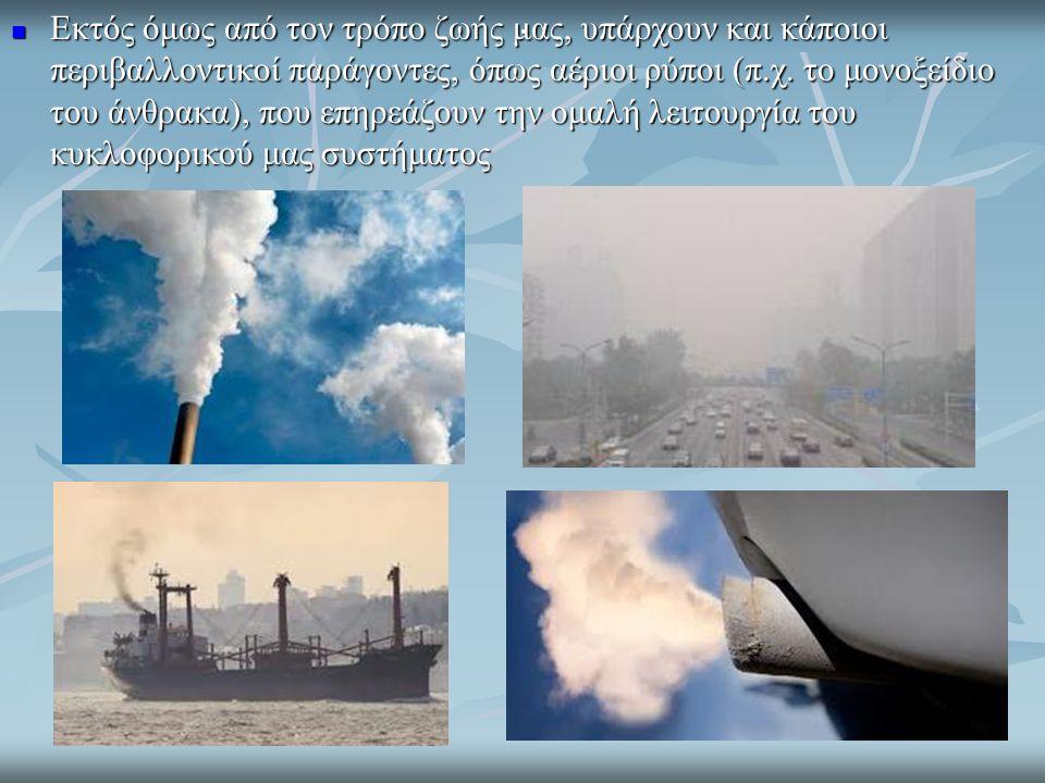 . Εκτός όμως από τον τρόπο ζωής μας, υπάρχουν και κάποιοι περιβαλλοντικοί παράγοντες, όπως αέριοι ρύποι (π.χ. το μονοξείδιο του άνθρακα), που επηρεάζο