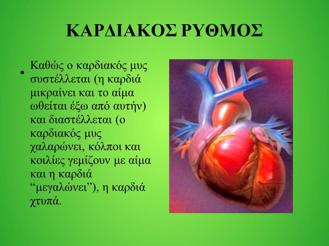 ΚΑΡΔΙΑΚΟΣ ΡΥΘΜΟΣ ● Καθώς ο καρδιακός μυς συστέλλεται (η καρδιά μικραίνει και το αίμα ωθείται έξω από αυτήν) και διαστέλλεται (ο καρδιακός μυς χαλαρώνε