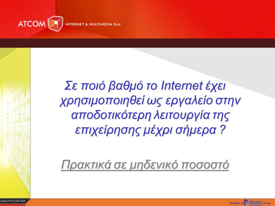 Σε ποιό βαθμό το Internet έχει χρησιμοποιηθεί ως εργαλείο στην αποδοτικότερη λειτουργία της επιχείρησης μέχρι σήμερα ? Πρακτικά σε μηδενικό ποσοστό