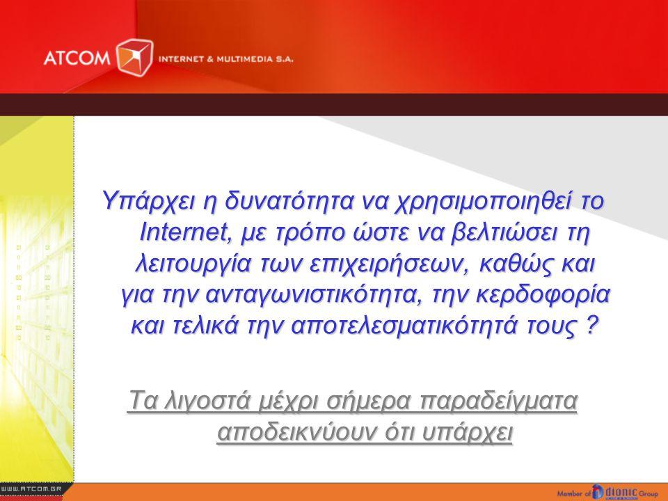 Υπάρχει η δυνατότητα να χρησιμοποιηθεί το Internet, με τρόπο ώστε να βελτιώσει τη λειτουργία των επιχειρήσεων, καθώς και για την ανταγωνιστικότητα, τη